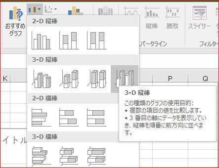独学で学ぶexcel エクセルの3dグラフ